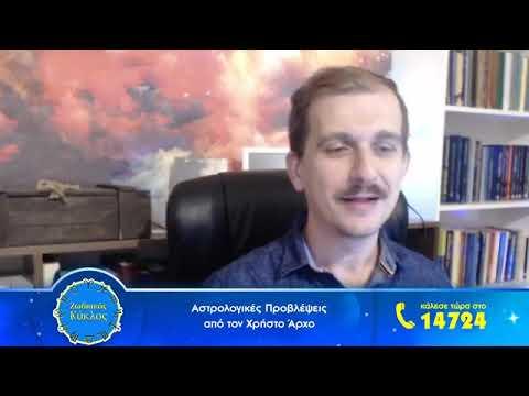 Αστρολογικές Προβλέψεις ως το τέλος του 2020