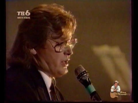 Юрий Антонов - Вот и все. 1990