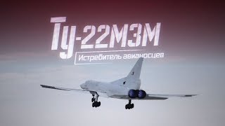 Военная приемка. Ту-22МЗМ. Истребитель авианосцев