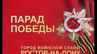 Запись трансляции Парада Победы в Ростове-на-Дону 2017