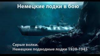Серые волки. Подводные лодки 3-го Рейха в бою
