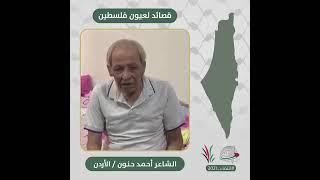انتماء2021: قصائد لعيون فلسطين، الشاعر احمد حنون، الاردن