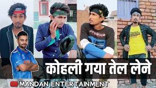 कोहली गया तेल लेने    Mani Meraj Vines New Comedy Video    Mandan Entertainment    Episode_46