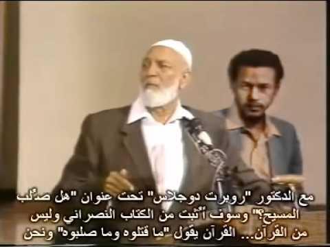 أحمد ديدات-صورتان للمسيح قرآنيه وانجيليه مترجم