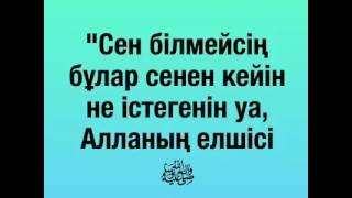 Өз өзіңді дəлелдеме / Ерлан Ақатаев