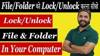 How To Lock & Unlock File And Folder | फाइल फोल्डर को लॉक अनलॉक कैसे करें