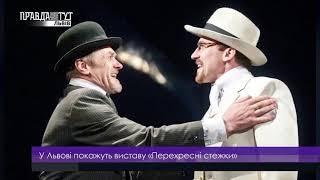 У Львові покажуть виставу «Перехресні стежки»