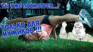 Русские приколы для мужиков. Девочки не смотрите.