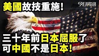美國故技重施,三十年前,日本在日美貿易談判后屈從于美國。三十年後,中國面臨著同樣的境況,該如何抉擇?
