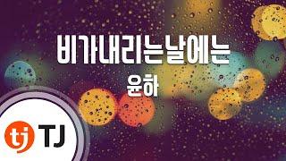 [TJ노래방] 비가내리는날에는   윤하(Younha)  TJ Karaoke