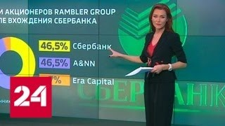 Сбербанк входит в капитал Rambler Group - Россия 24
