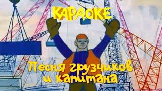 Караоке для детей- Песни для детей - Песня грузчиков и капитана (В порту)