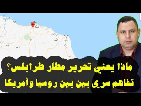 تحرير مطار طرابلس