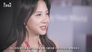 [직업인터뷰] 기상캐스터 편
