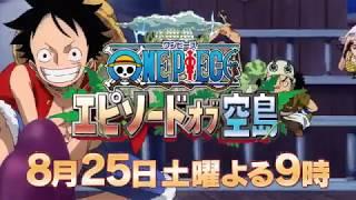 One Piece Episode of Skypiea - One Piece: Episode of Sorajima PV
