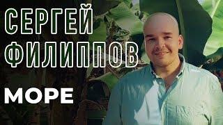 Сергей Филиппов - Море (Official Video 2019)