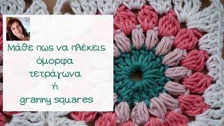 ΠΛΕΚΤΑ ΤΕΤΡΑΓΩΝΑ ΤΗΣ ΓΙΑΓΙΑΣ Granny Squares