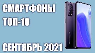 ТОП—10. Лучшие смартфоны 2021 года. Рейтинг на Июнь!