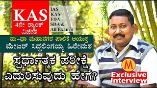 How to face competitive exams   KAS Topper Major Siddalingayya Hiremath Interview