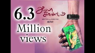 18+ Appa Kaandam - 2019 Tamil Short Film with English Subtitles - அப்பா காண்டம்