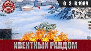 WoT Blitz - Синдром ивентного рандома- World of Tanks Blitz (WoTB)