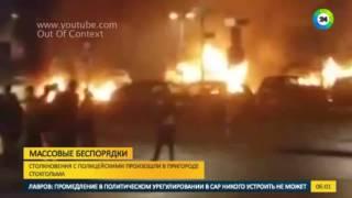 Стокгольм в огне: мигранты жгут машины и кидают камни в полицейских