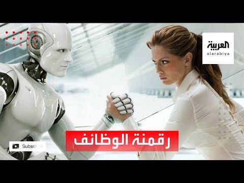 العرب اليوم - شاهد: تفشي كورونا سرّع من وتيرة رقمنة الوظائف واستبدال البشر بالروبوتات
