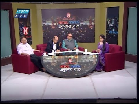 একুশের রাত || রাজনীতির দুর্বৃত্তায়ন || ড. জিয়া রহমান-চেয়ারম্যান, ক্রিমিনোলজি বিভাগ, ঢাকা বিশ্ববিদ্যালয়, মোখলেসুর রহমান বিপিএম (বার) সাবেক অতিরিক্ত মহাপরিদর্শক (প্রশাসন), বাং || 27 February 2020 || ETV Talk Show