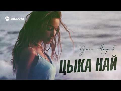 Рустам Нахушев - Цыка най | Премьера трека 2020