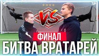 МАЛЕНЬКИЙ ВРАТАРЬ VS ВРАТАРЬ ЦСКА! ФИНАЛ БИТВЫ ВРАТАРЕЙ!