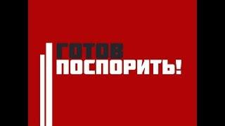 """Анонс программы """"Готов поспорить!"""""""