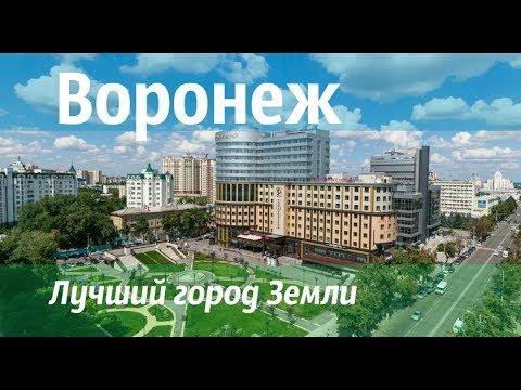 Лучший город Земли  Воронеж