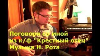 """MUSIC: Поговори со мной (из к/ф """"Крестный отец"""")"""