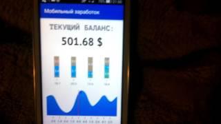Мобильный заработок на кликах (Yooo!)