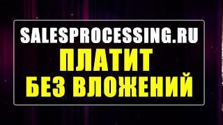 Заработаток и вывел без вложений на сайте salesprocessing ru