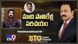 Big News Big Debate : దమ్ము సినిమా చూసి వస్తూ జగన్ ను కలిసాను : Vallabhaneni Vamsi - TV9