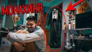 Вызвали МОНАХИНЮ!!! Монахиня СВЕЛА С УМА РУСА! Она НЕ ОСТАНОВИТСЯ! Хоррор the nun! Потусторонние