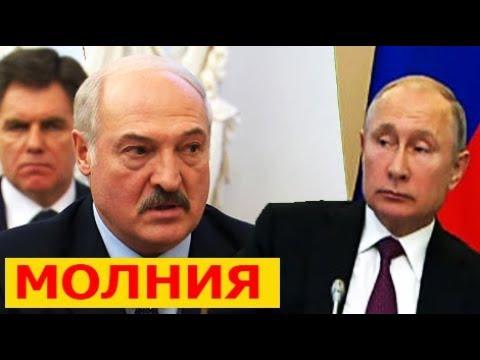 Недовольный Лукашенко задал неудобный вопрос Путину, шокировав его! 06.12.2018