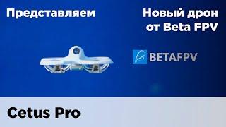 Cetus Pro | Новый дрон от Beta FPV