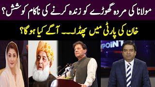 PDM Ki Murda Ghory Ko Zinda Karny Ki koshish | Imran Yaqub Khan