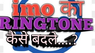 Imo का ringtones कैसे बदले how to chanj imo ringtones  technical NIR