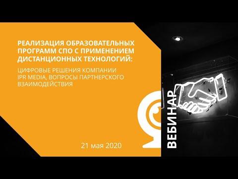 Реализация образовательных программ СПО с применением дистанционных технологий