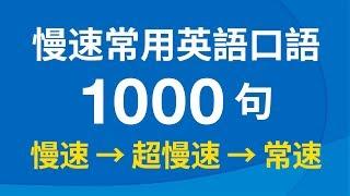 慢速常用英語口語1000句(帶中文音頻/繁體、簡體字幕)