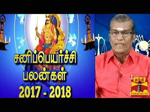 Sani Peyarchi Palangal 2017-2018 - (19 12 2017) By Astrologer
