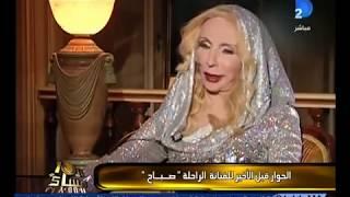 مازيكا صباح تعترف للابراشي : أنا خنت رشدي أباظة .. وكل أزواجي خانوني تحميل MP3