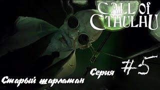Call of Cthulhu прохождение /#5 Добрый доктор Фуллер