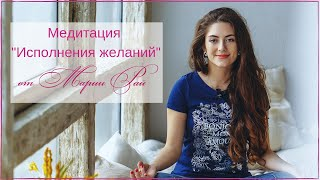 Медитация тета-хилинг исполнения желаний от Марии Панкратовой
