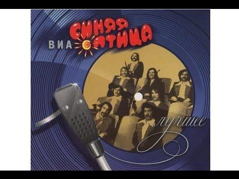 Синяя птица - Лучшее (CD 1)