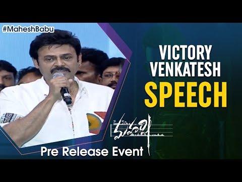 Victory Venkatesh Speech @ Maharshi Pre Release Event