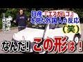 【海外の反応】衝撃!日産の伝説の車『エスカルゴ』を見た外国人の反応。海外「なんだこの形は!」